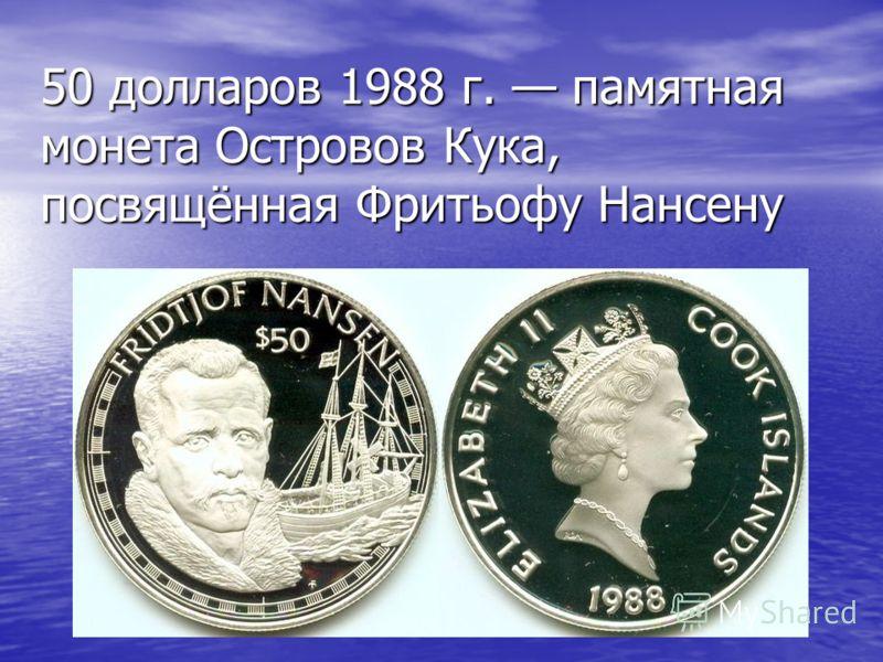 50 долларов 1988 г. памятная монета Островов Кука, посвящённая Фритьофу Нансену
