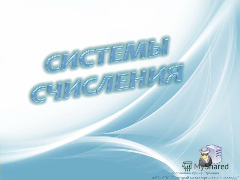 Москалёва Ирина Юрьевна ФГОУ СПО Липецкий металлургический колледж