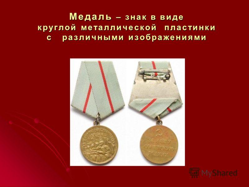 Медаль – знак в виде круглой металлической пластинки с различными изображениями