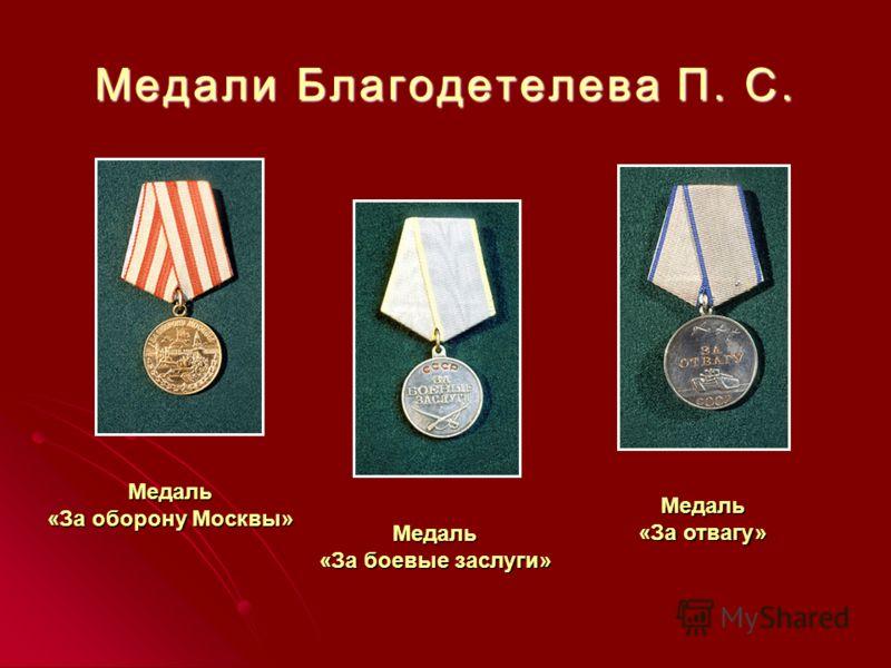 Медали Благодетелева П. С. Медаль «За отвагу» Медаль «За боевые заслуги» Медаль «За оборону Москвы»