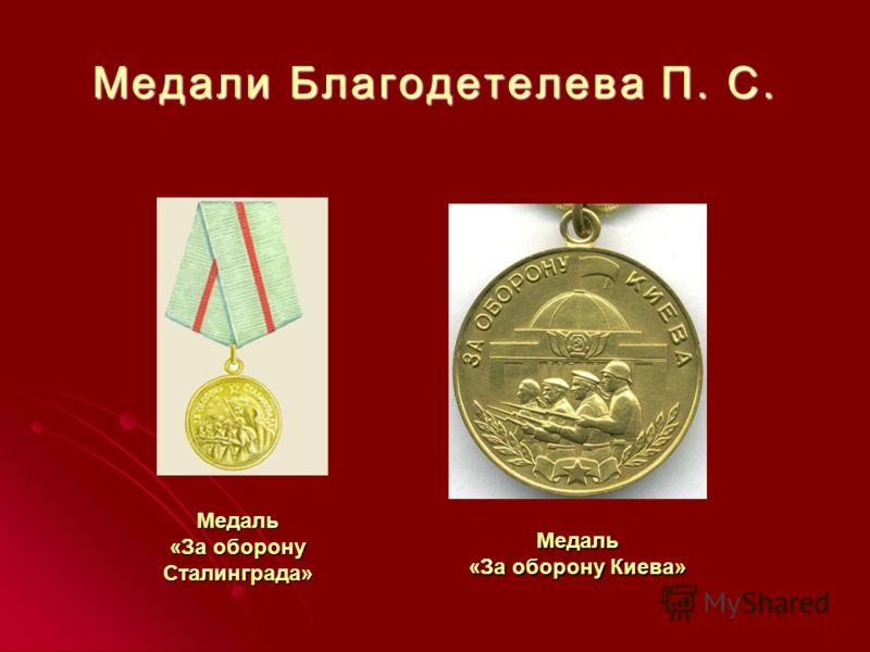 Медали Благодетелева П. С. Медаль «За оборону Киева» Медаль «За оборону Сталинграда»