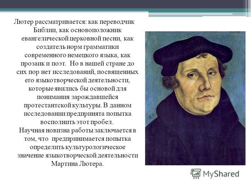 Мартин лютер книги скачать