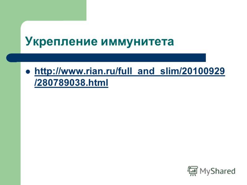 Укрепление иммунитета http://www.rian.ru/full_and_slim/20100929 /280789038.html http://www.rian.ru/full_and_slim/20100929 /280789038.html