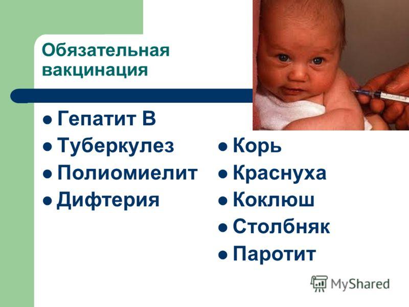 Обязательная вакцинация Гепатит В Туберкулез Полиомиелит Дифтерия Корь Краснуха Коклюш Столбняк Паротит