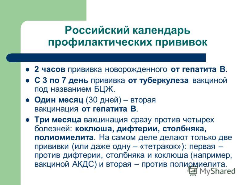 Российский календарь профилактических прививок 2 часов прививка новорожденного от гепатита В. С 3 по 7 день прививка от туберкулеза вакциной под названием БЦЖ. Один месяц (30 дней) – вторая вакцинация от гепатита В. Три месяца вакцинация сразу против