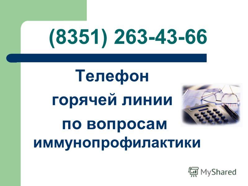 (8351) 263-43-66 Телефон горячей линии по вопросам иммунопрофилактики