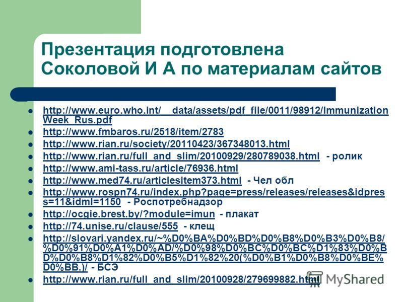 Презентация подготовлена Соколовой И А по материалам сайтов http://www.euro.who.int/__data/assets/pdf_file/0011/98912/Immunization Week_Rus.pdf http://www.euro.who.int/__data/assets/pdf_file/0011/98912/Immunization Week_Rus.pdf http://www.fmbaros.ru/