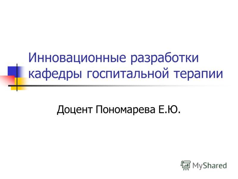 Инновационные разработки кафедры госпитальной терапии Доцент Пономарева Е.Ю.