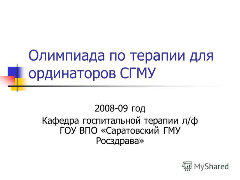 Олимпиада по терапии для ординаторов СГМУ 2008-09 год Кафедра госпитальной терапии л/ф ГОУ ВПО «Саратовский ГМУ Росздрава»