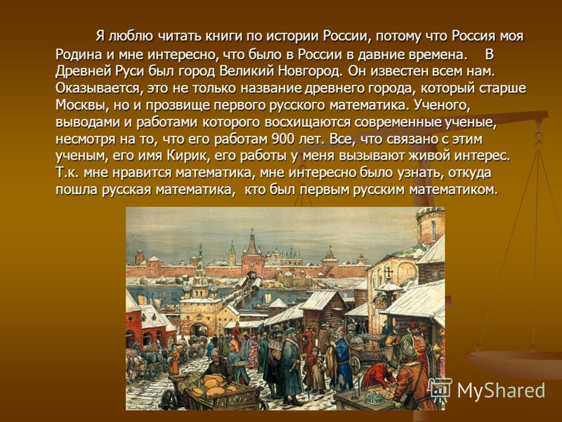 Я люблю читать книги по истории России, потому что Россия моя Родина и мне интересно, что было в России в давние времена. В Древней Руси был город Великий Новгород. Он известен всем нам. Оказывается, это не только название древнего города, который ст