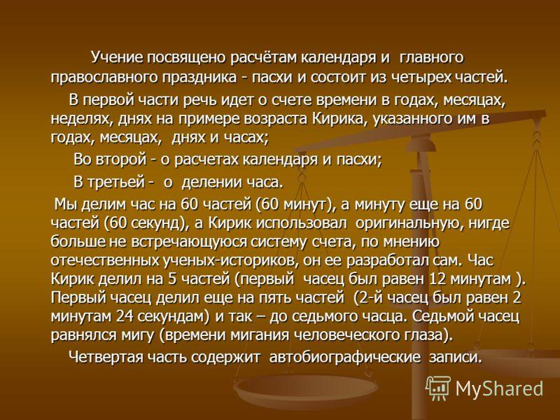 Учение посвящено расчётам календаря и главного православного праздника - пасхи и состоит из четырех частей. Учение посвящено расчётам календаря и главного православного праздника - пасхи и состоит из четырех частей. В первой части речь идет о счете в