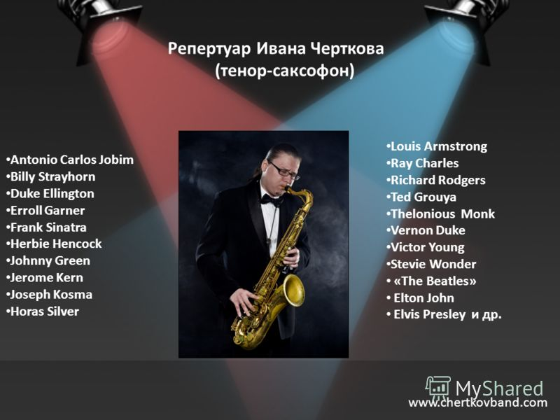 Репертуар Ивана Черткова (тенор-саксофон) Antonio Carlos Jobim Billy Strayhorn Duke Ellington Erroll Garner Frank Sinatra Herbie Hencock Johnny Green Jerome Kern Joseph Kosma Horas Silver Louis Armstrong Ray Charles Richard Rodgers Ted Grouya Theloni