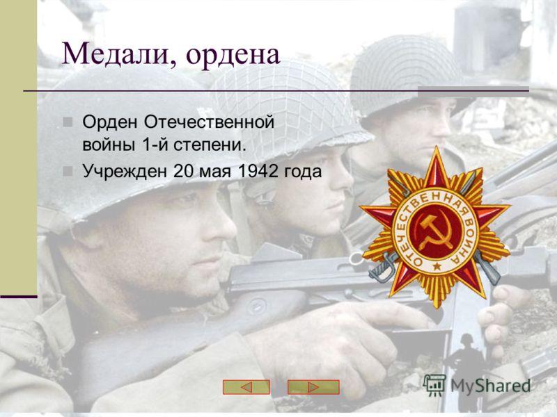 Орден «Мать-героиня». Учрежден 8 июля 1944 года Медали, ордена