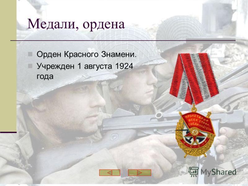 Орден Отечественной войны 1-й степени. Учрежден 20 мая 1942 года Медали, ордена