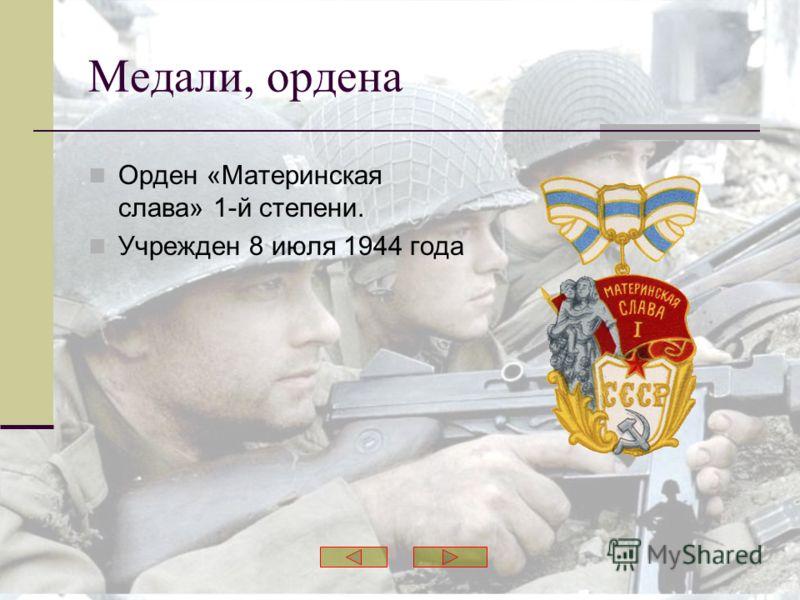 Медали, ордена Медаль «Золотая Звезда» Героя Советского Союза. Учрежден с 1 августа 1939 года