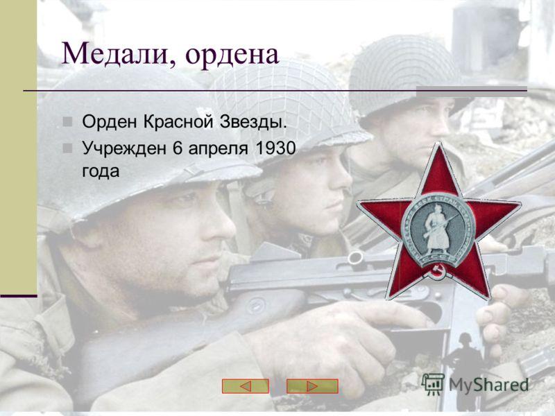 Орден Кутузова 1-й степени. Учрежден 29 июля 1942 года Медали, ордена