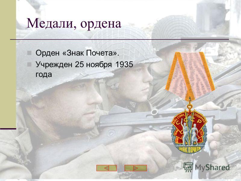 Орден Красной Звезды. Учрежден 6 апреля 1930 года Медали, ордена