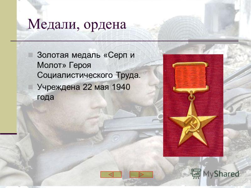 Орден «Знак Почета». Учрежден 25 ноября 1935 года Медали, ордена