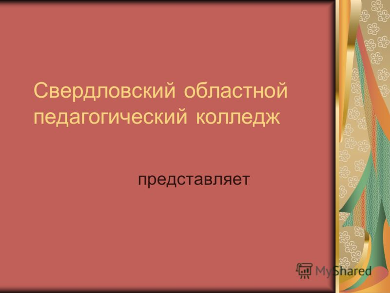 Свердловский областной педагогический колледж представляет
