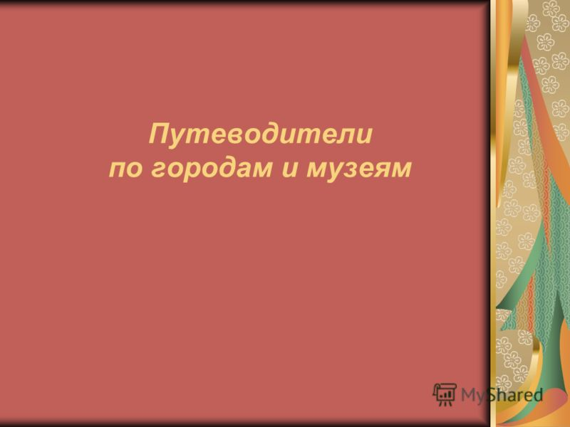 Путеводители по городам и музеям