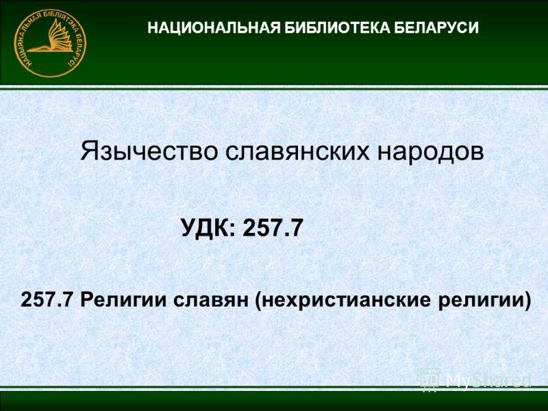 НАЦИОНАЛЬНАЯ БИБЛИОТЕКА БЕЛАРУСИ Язычество славянских народов УДК: 257.7 257.7 Религии славян (нехристианские религии)