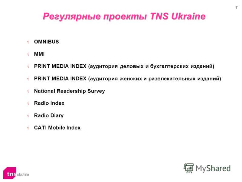 7 Регулярные проекты TNS Ukraine OMNIBUS MMI PRINT MEDIA INDEX (аудитория деловых и бухгалтерских изданий) PRINT MEDIA INDEX (аудитория женских и развлекательных изданий) National Readership Survey Radio Index Radio Diary CATI Mobile Index