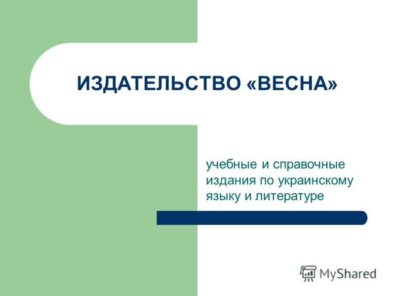 ИЗДАТЕЛЬСТВО «ВЕСНА» учебные и справочные издания по украинскому языку и литературе