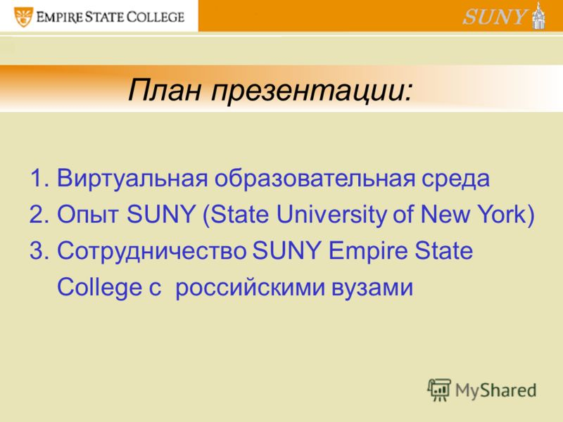 План презентации: 1. Виртуальная образовательная среда 2. Опыт SUNY (State University of New York) 3. Сотрудничество SUNY Empire State College с российскими вузами