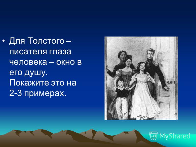 Для Толстого – писателя глаза человека – окно в его душу. Покажите это на 2-3 примерах.