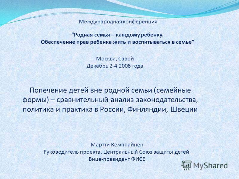 Презентация Формы Семейного Устройства
