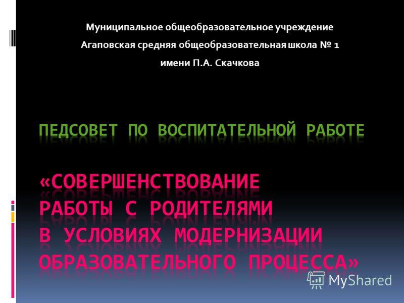 Муниципальное общеобразовательное учреждение Агаповская средняя общеобразовательная школа 1 имени П.А. Скачкова
