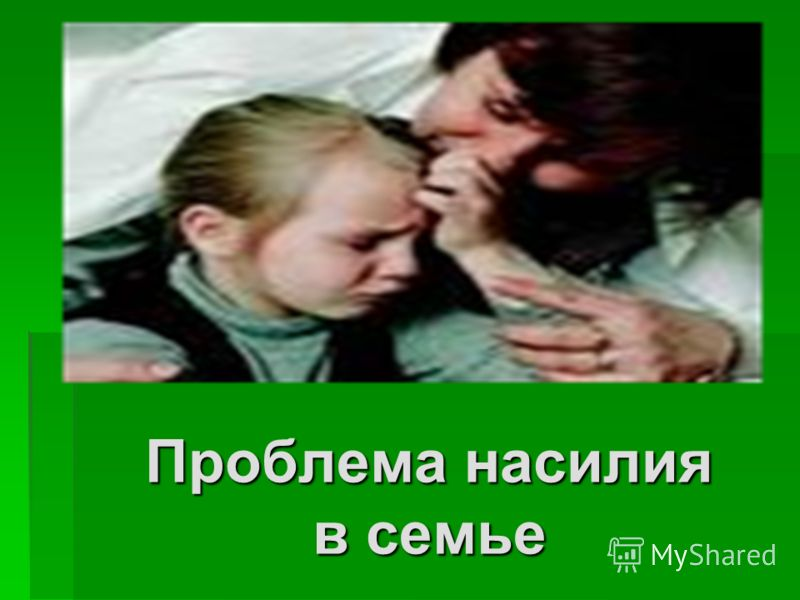 Проблема насилия в семье