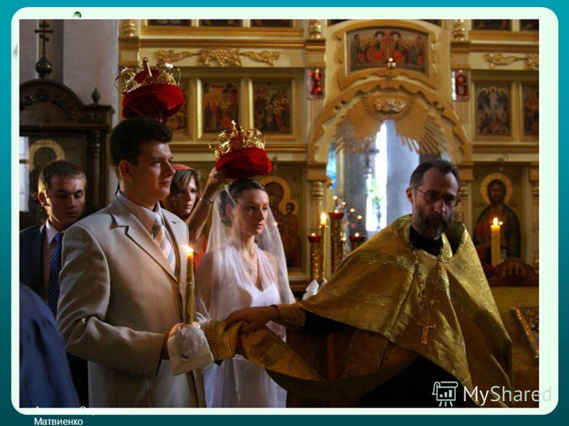 Вступление в брак в православии называется венчание. На головы жениху и невесте возлагают венцы. Это знак того, что в этот день они – «князь» и «княгиня», самые почитаемые люди в округе. Венец – это еще и награда за их решимость подарить себя друг др