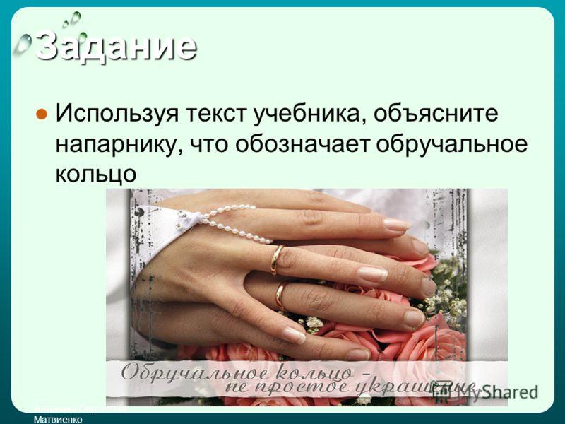 Задание Используя текст учебника, объясните напарнику, что обозначает обручальное кольцо Антонина Сергеевна Матвиенко