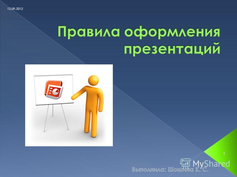 картинки к слайдам презентации