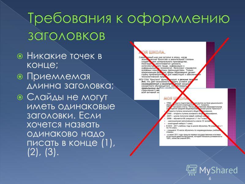 Никакие точек в конце; Приемлемая длинна заголовка; Слайды не могут иметь одинаковые заголовки. Если хочется назвать одинаково надо писать в конце (1), (2), (3). 6