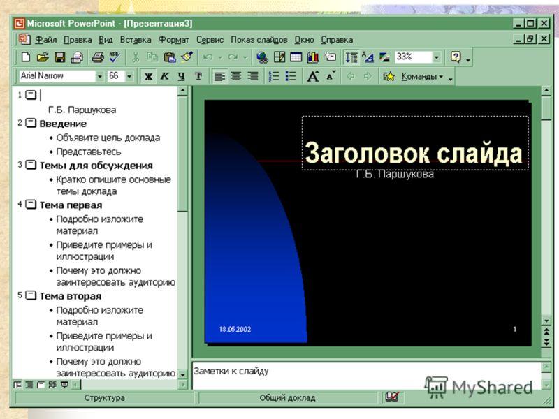 Использование Автосодержания (продолжение) 1. PowerPoint создает образец презентации, в который затем можно добавить собственные слова и рисунки, и отображает его в режиме структуры. 2. Дважды щелкните слайд 1 для перехода в режим слайдов, затем введ