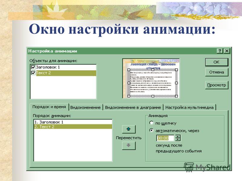 Анимация слайда – движение объектов Двигаться могут все объекты присутствующие на слайде. Например, можно обеспечить появление текста по буквам, словам или абзацам. Графические изображения и другие объекты (диаграммы, кино) могут появляться постепенн