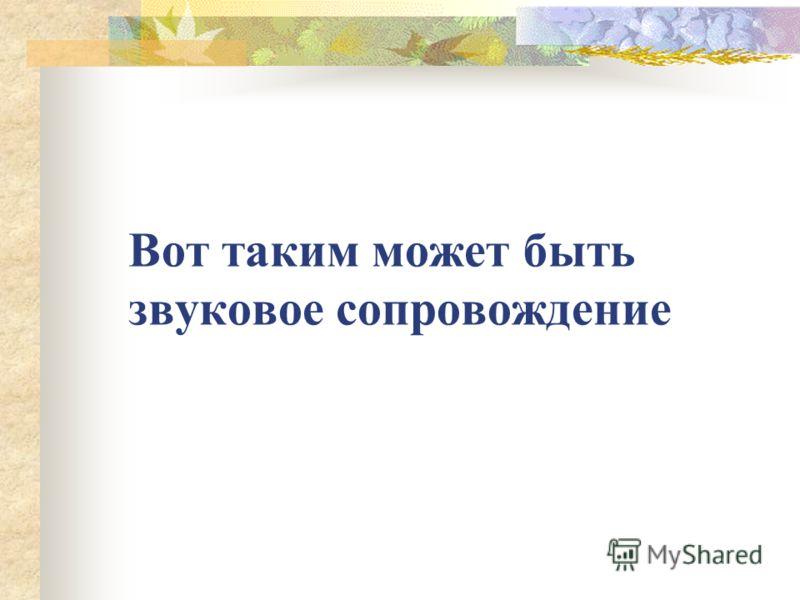 Вот так может двигаться текст Вот так может двигаться текст Вот так может двигаться текст Вот так может двигаться текст Вот так может двигаться текст Вот так может двигаться текст