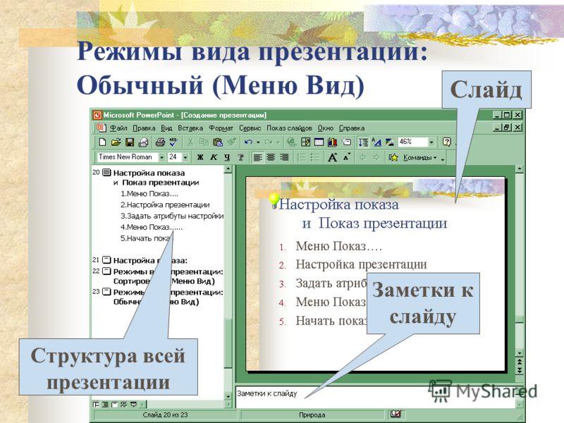Режимы вида презентации: Сортировщик (Меню Вид) Миниатюры слайдов, расположенные по порядку