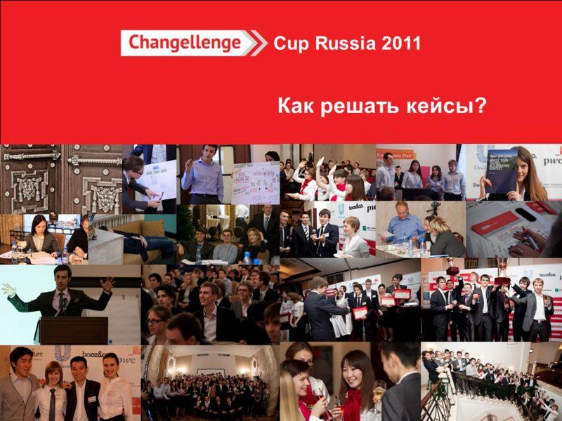 Как решать кейсы? Cup Russia 2011