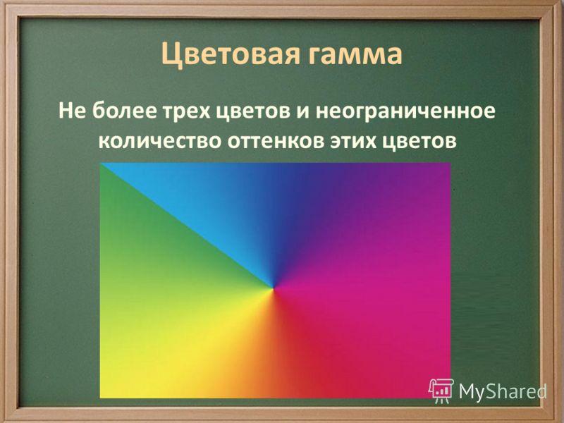 Цветовая гамма Не более трех цветов и неограниченное количество оттенков этих цветов