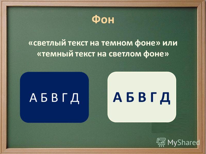 Фон «светлый текст на темном фоне» или «темный текст на светлом фоне» А Б В Г Д