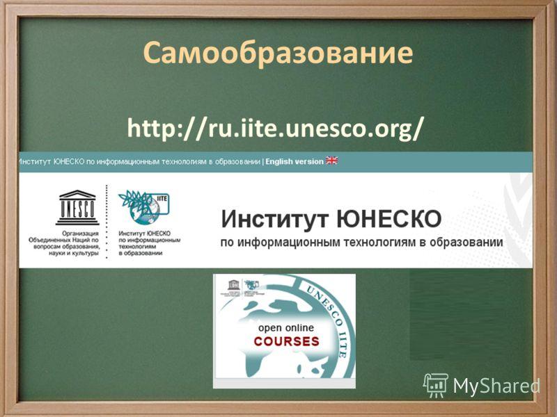 Самообразование http://ru.iite.unesco.org/