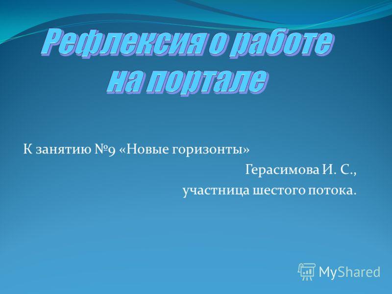 К занятию 9 «Новые горизонты» Герасимова И. С., участница шестого потока.