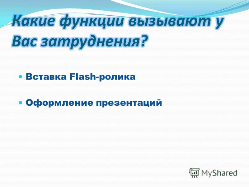 Вставка Flash-ролика Оформление презентаций