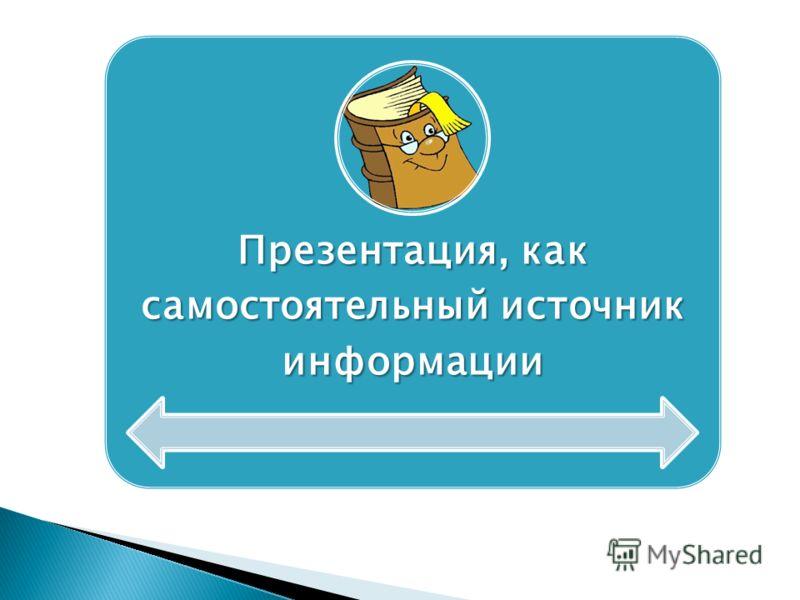 Презентация, как самостоятельный источник информации