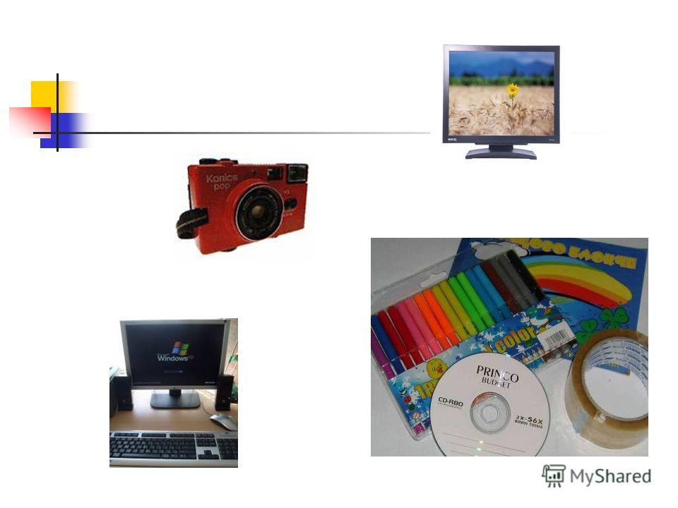 Необходими средства: цветни картони; флумастери; тиксо; дигитален фотоапарат; За реализацията на проекта ще са необходими следните информационно-комуникационни технологии: компютърна зала, оборудвана с компютри, работещи с операционна система Windows