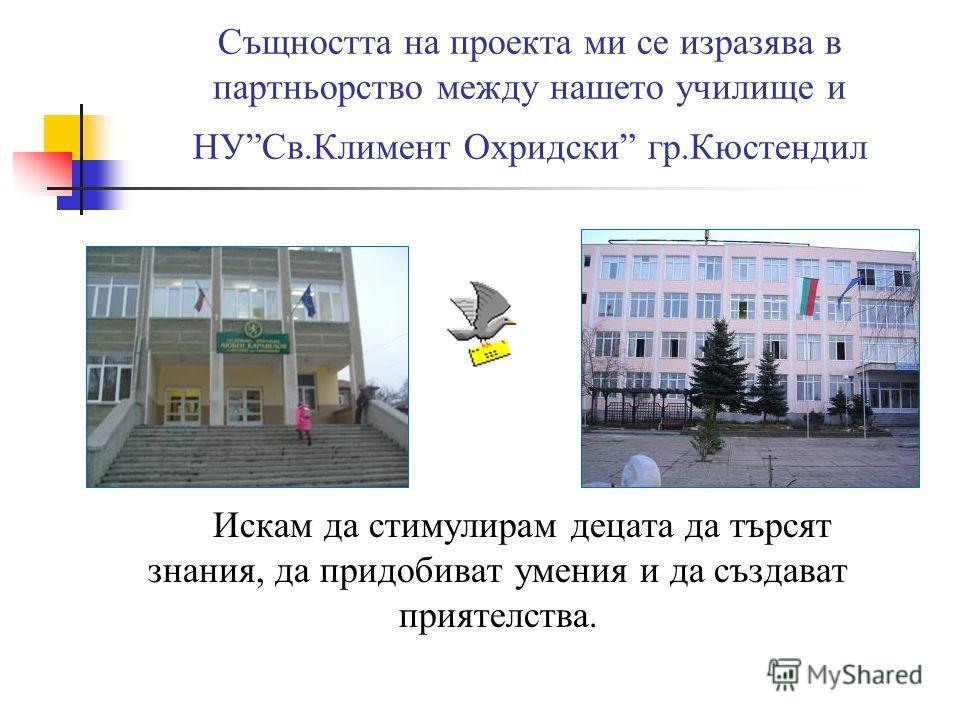 Защо избрах това име: Заедно с моите съученици искам да полетим над България, да намерим нови приятели, които да ни запознаят със своя роден край, бит и традиции. От своя страна ние също сме готови да споделим своите знания за историята и географията