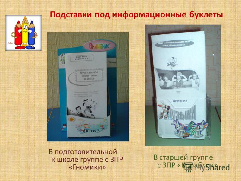 Подставки под информационные буклеты В подготовительной к школе группе с ЗПР «Гномики» В старшей группе с ЗПР «Кораблик»